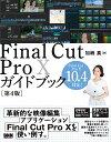Final Cut Pro Xガイドブック[第4版] [ 加納 真 ]