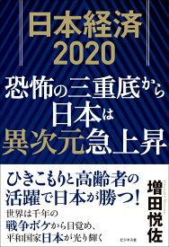 日本経済2020 恐怖の三重底から日本は異次元急上昇 [ 増田悦佐 ]