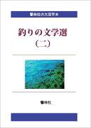【POD】【大活字本】釣りの文学選(二)-文士達が綴る21篇