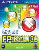 ネクレボ FP技能検定試験3級