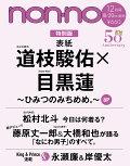 【予約】non-no (ノンノ) 2021年12月号 [雑誌] 特別版 表紙: 道枝駿佑×目黒蓮