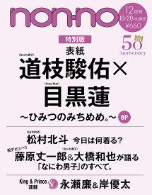 non-no (ノンノ) 2021年12月号 [雑誌] 特別版 表紙: 道枝駿佑×目黒蓮
