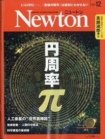 Newton (ニュートン) 2021年 12月号 [雑誌]