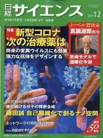 日経 サイエンス 2021年 12月号 [雑誌]