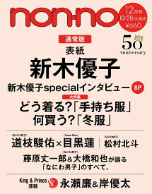 non-no (ノンノ) 2021年12月号 [雑誌] 通常版 表紙: 新木優子