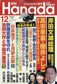月刊Hanada 2021年 12月号 [雑誌]