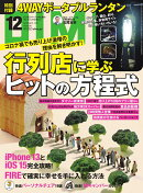 DIME (ダイム) 2021年 12月号 [雑誌]【特別付録: 4WAY ポータブルランタン】