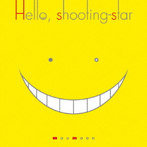 Hello,shooting-star [ moumoon ]