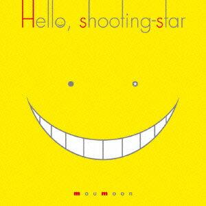 Hello,shooting-star [ moumoon ]