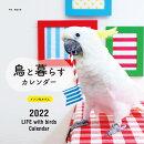 2022年 カレンダー 鳥と暮らす インコ&オウム【100名様に1、000円分の図書カードをプレゼント!】