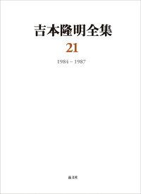 吉本隆明全集21 1984-1987 [ 吉本隆明 ]