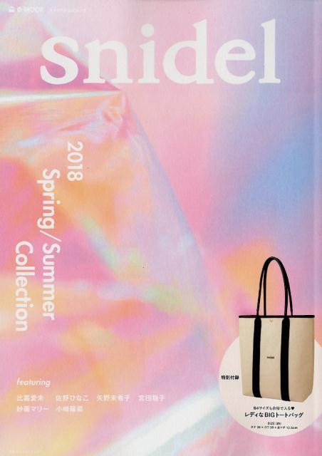 snidel 2018 Spring/Summer Collection スナイデル公式ムック (e-MOOK 宝島社ブランドムック)
