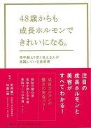 【バーゲン本】48歳からも成長ホルモンできれいになる。