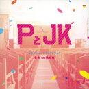 PとJK オリジナル・サウンドトラック