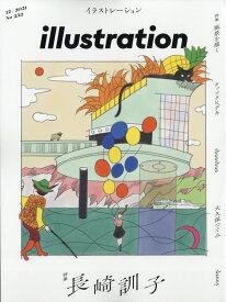 illustration (イラストレーション) 2021年 12月号 [雑誌]