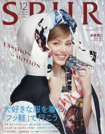 SPUR (シュプール) 2021年 12月号 [雑誌]