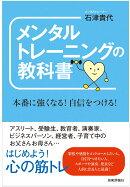 メンタルトレーニングの教科書 〜本番に強くなる!自信をつける!