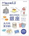 Hanako特別編集 最新&再発見! 銀座・丸の内・東京駅 [ マガジンハウス ]