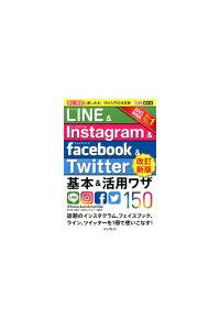 【楽天】LINE&Instagram&facebook&Twitter基本&活用ワザ15改訂新版 iPhone&Android対応 (できるポケット)