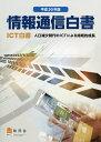 情報通信白書(平成30年版) ICT白書 人口減少時代のICTによる持続的成長 [ 総務省 ]