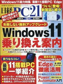 日経 PC 21 (ピーシーニジュウイチ) 2021年 12月号 [雑誌]