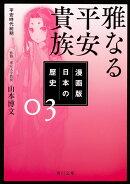 漫画版 日本の歴史 3 雅なる平安貴族 平安時代前期