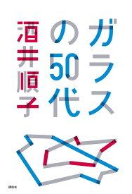 ガラスの50代 [ 酒井 順子 ]