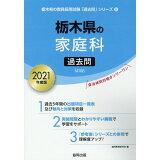 栃木県の家庭科過去問(2021年度版) (栃木県の教員採用試験「過去問」シリーズ)