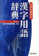大きな活字の漢字用語辞典〔第2版〕