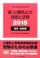 新・公害防止の技術と法規(2015 騒音・振動編)