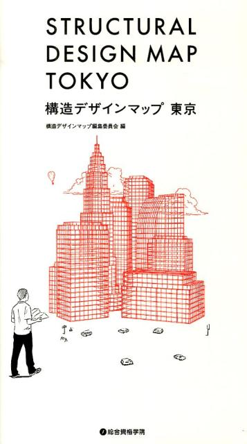 構造デザインマップ東京 [ 構造デザインマップ編集委員会 ]