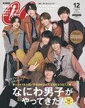 【予約】特別版 増刊 CanCam (キャンキャン) 2021年 12月号 [雑誌]