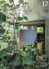 住宅建築 2021年 12月号 [雑誌]