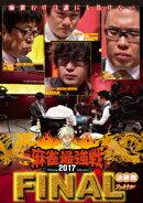 近代麻雀Presents 麻雀最強戦2017 ファイナル 決勝戦