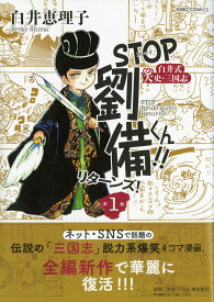 STOP劉備君!!リターンズ!1 (希望コミックス) [ 白井恵理子 ]