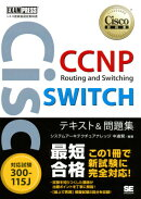 CCNP Routing and Switching SWITCHテキスト&問題