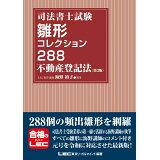 司法書士試験雛形コレクション288不動産登記法第3版