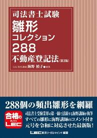司法書士試験雛形コレクション288不動産登記法第3版 [ 海野禎子 ]