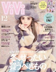 ViVi (ヴィヴィ) 2021年 12月号 [雑誌]