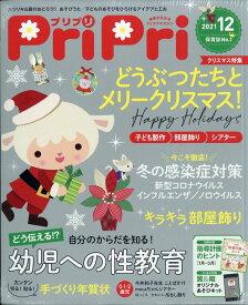 PriPri(プリプリ) 2021年 12月号 [雑誌]