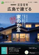 SUUMO注文住宅 広島で建てる2021秋冬号