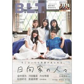 B.L.T.関東版 2021年 12月号 [雑誌]