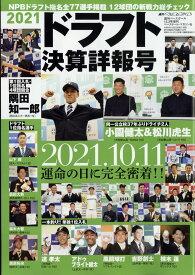 週刊ベースボール増刊 2021ドラフト決算詳報号 2021年 12/3号 [雑誌]