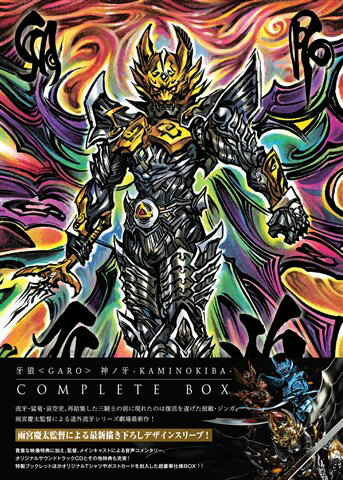牙狼<GARO>神ノ牙ーKAMINOKIBA- COMPLETE BOX【Blu-ray】 [ 栗山航 ]