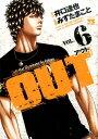 OUT(6) (ヤングチャンピオンコミックス) [ 井口達也 ]