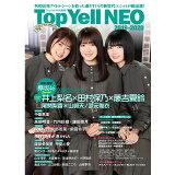 Top Yell NEO(2019-2020) 令和元年アイドルシーンを彩った選りすぐりの新世代ユニットが総