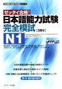 日本語能力試験完全模試N1 ゼッタイ合格! (日本語能力試験完全模試シリーズ) [ 藤田朋世 ]