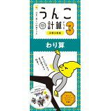 日本一楽しい計算ドリルうんこ計算ドリル小学3年生わり算 (うんこドリルシリーズ)