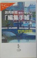 読売新聞「編集手帳」(第8集)