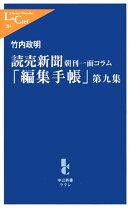 読売新聞「編集手帳」(第9集)